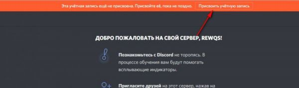 Дискорд в браузере