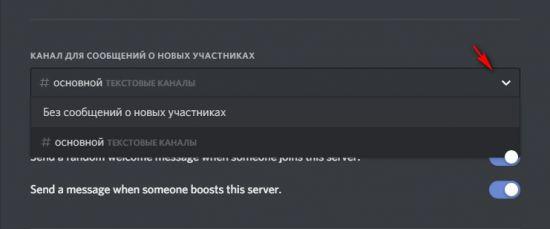 Настройка сервера Дискорд