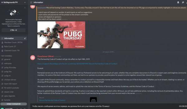 Сервер для PUBG в Дискорде