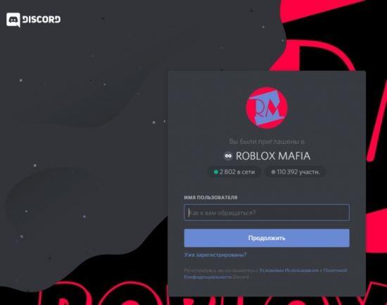 подключение к каналу Roblox Mafia