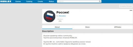 русскоязычная группа