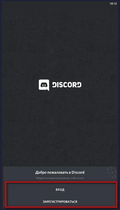 Скачать Дискорд для Андроид
