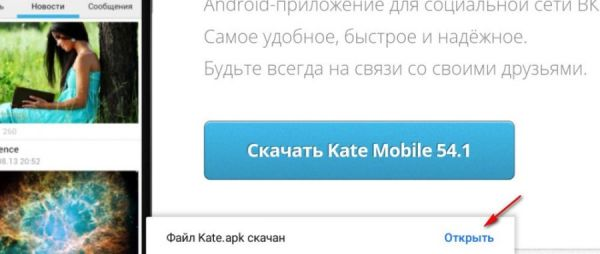 Скачать Кейт Мобайл