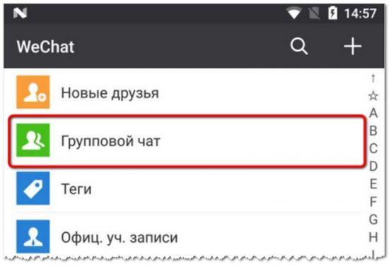 """вариант """"Групповой чат"""""""