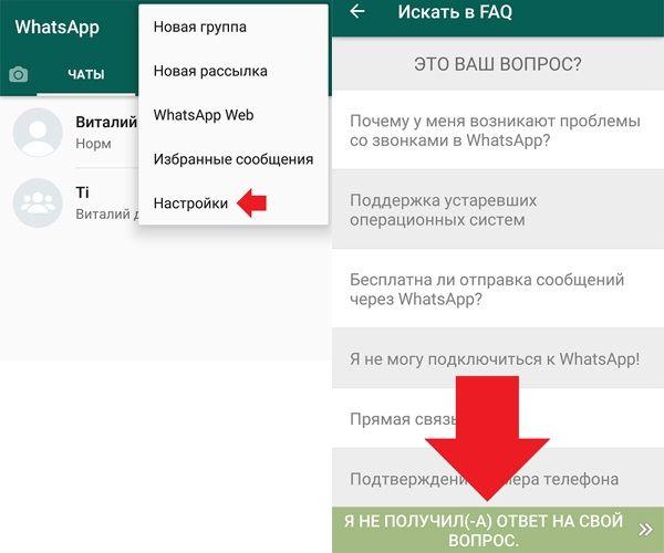 Мобильный Ватцап