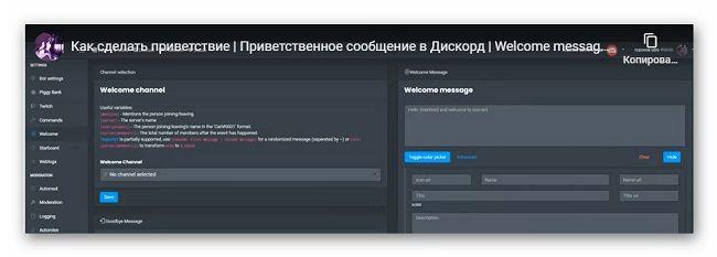 блок Welcome