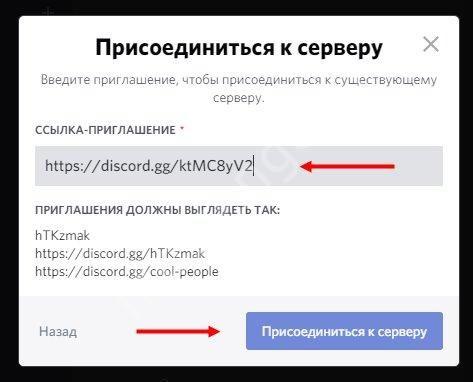 Присоединение по URL