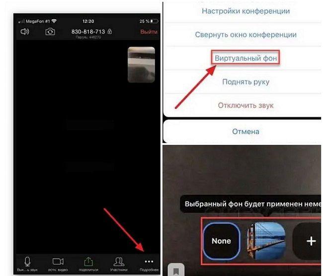 Фон в мобильном приложении