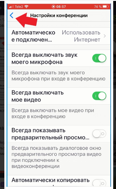 Настройки Зум на мобильном устройстве