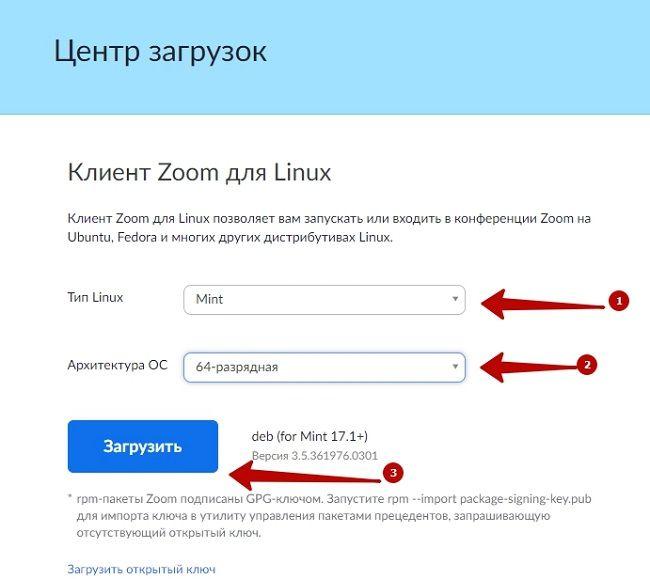 Zoom для Linux