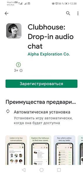 предварительная регистрация аккаунта