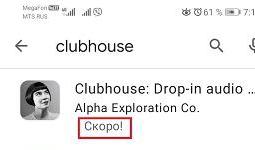 клабхаус в Google Play
