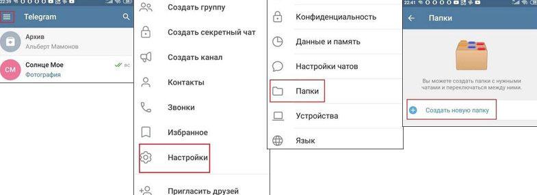 меню Настройки