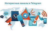 Интересные группы в Телеграме