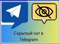 Как скрыть чат в Телеграме