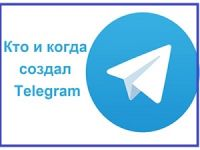 создатель Телеграма