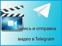 видеосообщение в Телеграме