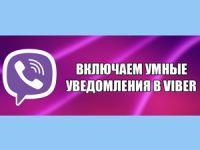 умные уведомления в viber