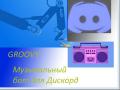 Bot Groovy для Discord
