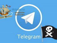 Flibusta в Telegram