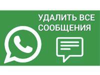 удаление сообщения в WhatsApp
