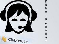 комнаты в Clubhouse