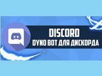 Dinobot для Discord