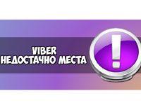 в Viber недостаточно места для хранения