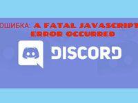 ошибки Javascript в Discord