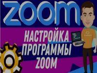 Настройка Zoom
