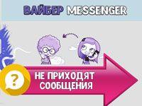 в Viber не приходят сообщения