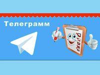 опрос в телеграмме