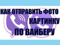 отправка фото по Viber