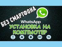 whatsapp для компьютера без телефона
