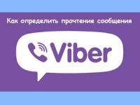 прочитано ли сообщение в Viber