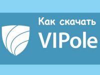 как скачать VIPole