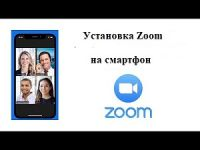 Как установить Zoom на телефон