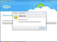ошибка 1603 в Skype