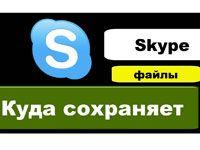 куда Скайп сохраняет файлы