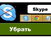 убрать skype из панели задач
