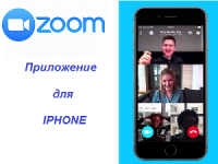 Zoom на Айфон