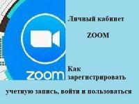 Личный кабинет в Zoom